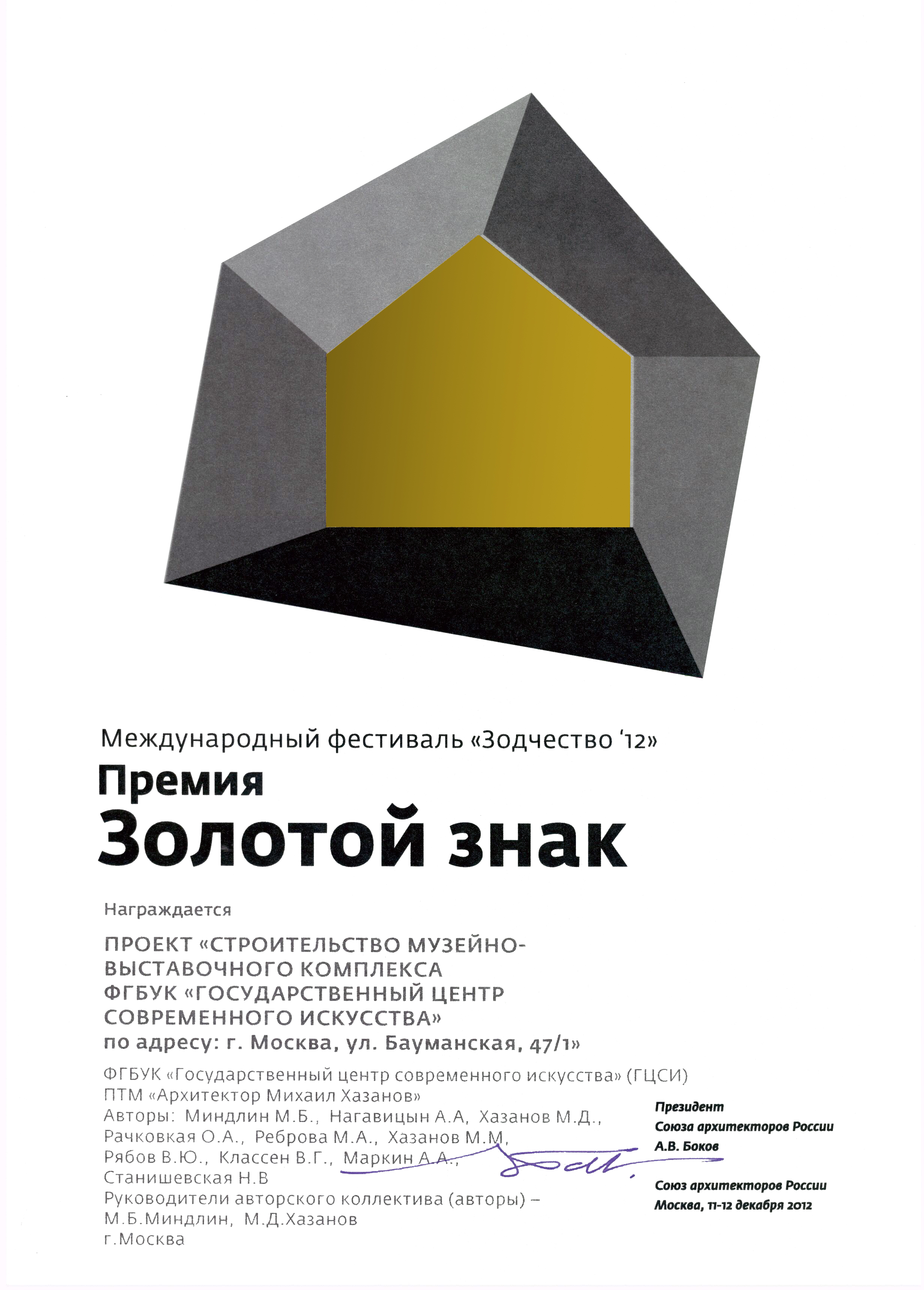 ГЦСИ Москва Проект здания ГЦСИ получил золотой диплом фестиваля  Проект здания ГЦСИ получил золотой диплом фестиваля архитектуры Зодчество